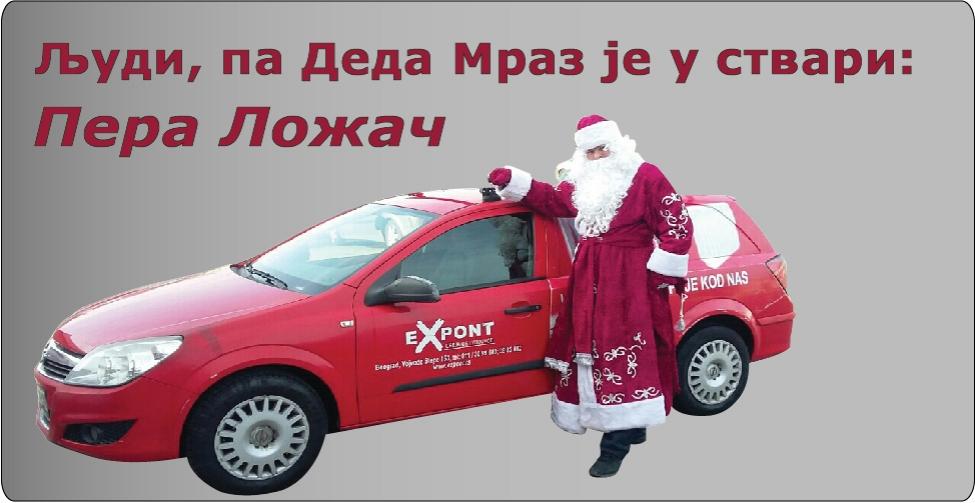 Deda Mraz je Pera Lozac veci 2